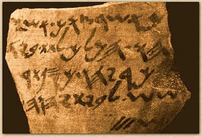 House of YHWH Ostracon