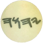 Seal of the Living God