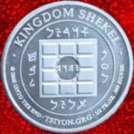 Silver Kingdom Shekel - Reverse