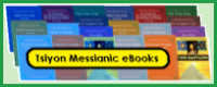 Tsiyon Messianic Version eBooks – The Classics Series