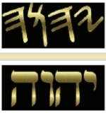 YHWH in Hebrew