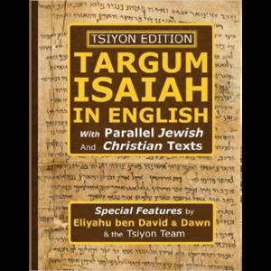 Targum Isaiah 400x400