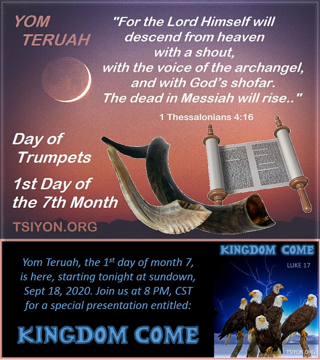 yom teruah day of trumpets first day of the seventh month