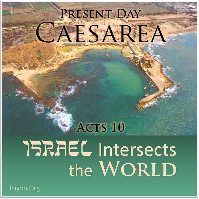 Image of present day Caesarea acts 10 Israel intersects the World